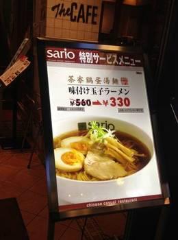 330円ラーメン.jpg