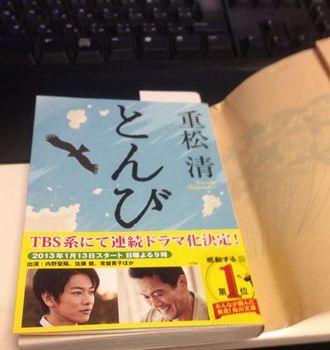とんび本.jpg