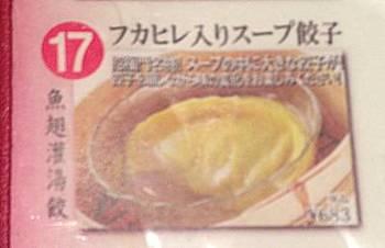 ふかひれ入りスープ餃子.jpg