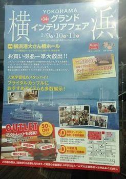 グランドインテリアフェア横浜ポスター.jpg