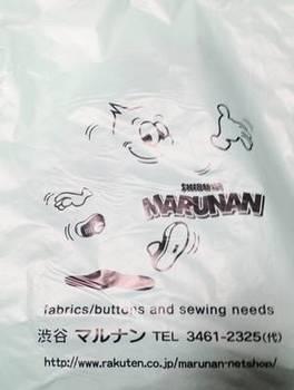 マルナン袋.jpg