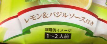 レモンバジル.jpg
