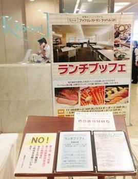 新横浜ケッヘル.jpg