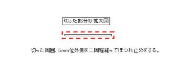 超簡単布マフラー型紙2.jpg
