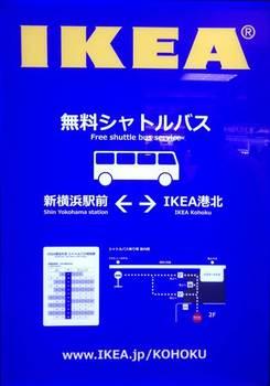 IKEAバス案内.jpg