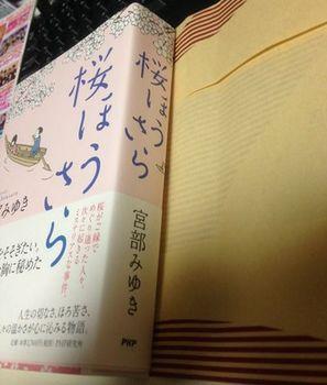 sakurahousara_atsusa.jpg