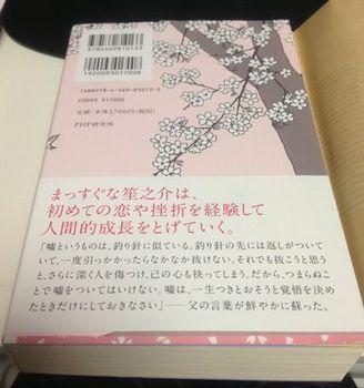 sakurahousara_ura.jpg